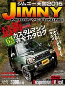 ジムニー天国 2015(学研MOOK)