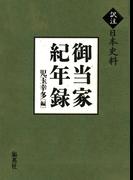【訳注日本史料】御当家紀年録(集英社単行本)