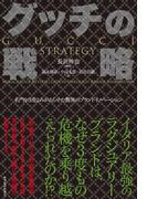 グッチの戦略