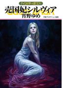 グイン・サーガ134 売国妃シルヴィア(ハヤカワ文庫 JA)