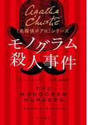 モノグラム殺人事件
