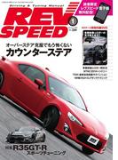 REV SPEED 2015年1月号(REV SPEED)