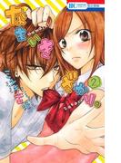 なまいきざかり。(2)(花とゆめコミックス)