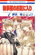 執事様のお気に入り(17)(花とゆめコミックス)