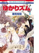 ゆかりズム(4)(花とゆめコミックス)