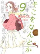 【期間限定価格】そこをなんとか(9)(花とゆめコミックススペシャル)