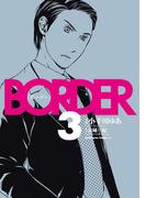 BORDER(3)(角川コミックス・エース)