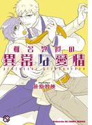 椎名教授の異常な愛情 1(kobunsha BLコミックシリーズ)