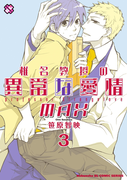 椎名教授の異常な愛情 3 MAX(kobunsha BLコミックシリーズ)