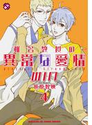 椎名教授の異常な愛情 4 WIN(kobunsha BLコミックシリーズ)