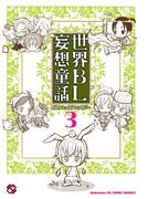 世界BL妄想童話 3(kobunsha BLコミックシリーズ)