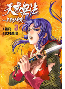 天威無法 武蔵坊弁慶3(ヒーローズコミックス)(ヒーローズコミックス)
