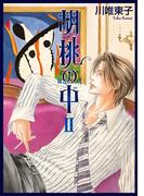 胡桃の中 II(クロフネコミックス)