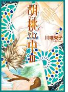 胡桃の中 III(クロフネコミックス)