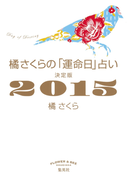 橘さくらの「運命日」占い 決定版2015(集英社女性誌eBOOKS)