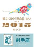 橘さくらの「運命日」占い 決定版2015【射手座】(集英社女性誌eBOOKS)