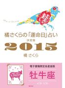 橘さくらの「運命日」占い 決定版2015【牡牛座】(集英社女性誌eBOOKS)