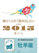 橘さくらの「運命日」占い 決定版2015【牡羊座】(集英社女性誌eBOOKS)