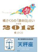 橘さくらの「運命日」占い 決定版2015【天秤座】(集英社女性誌eBOOKS)