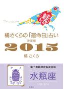 橘さくらの「運命日」占い 決定版2015【水瓶座】(集英社女性誌eBOOKS)