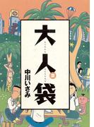 大人袋 2(スピリッツオトナコミックス)
