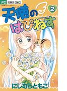 天使のはぴねす 2(フラワーコミックス)