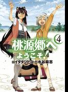 桃源郷へようこそ! 4(サンデーGXコミックス)