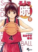 ふぁいとの暁 5(少年サンデーコミックス)