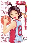 ふぁいとの暁 7(少年サンデーコミックス)