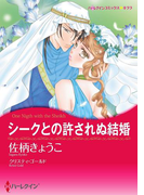 シークとの許されぬ結婚(ハーレクインコミックス)