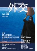 外交 Vol.28