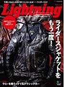 Lightning 2015年1月号 Vol.249