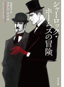 シャーロック・ホームズの冒険(角川文庫)