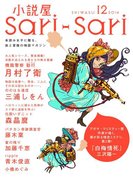 小説屋sari-sari 2014年12月号(小説屋sari-sari)