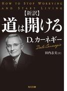 新訳 道は開ける(角川文庫)