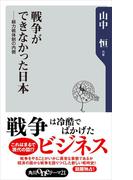 戦争ができなかった日本――総力戦体制の内側(角川oneテーマ21)