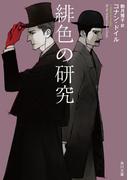 緋色の研究(角川文庫)