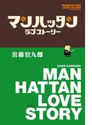 マンハッタンラブストーリー(角川書店単行本)