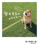 【期間限定50%OFF】柴犬まるのイヤイヤさん