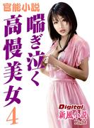 【官能小説】喘ぎ泣く高慢美女4(Digital新風小説Light)