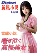 【官能小説】喘ぎ泣く高慢美女7(Digital新風小説Light)