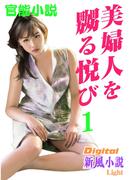 【官能小説】美婦人を嬲る悦び1(Digital新風小説Light)