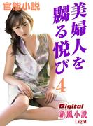 【官能小説】美婦人を嬲る悦び4(Digital新風小説Light)