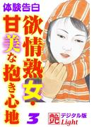 【体験告白】欲情熟女・甘美な抱き心地3(艶デジタル版Light)