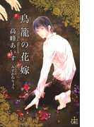 鳥籠の花嫁【特別版】(Cross novels)
