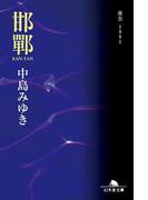 邯鄲 夜会1991(幻冬舎文庫)