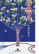 2/2(にぶんのに)(幻冬舎文庫)