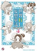 世界BL妄想童話 4(kobunsha BLコミックシリーズ)
