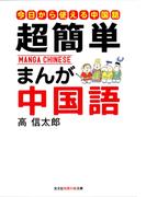 超簡単 まんが中国語~はじめての中国語入門~(知恵の森文庫)