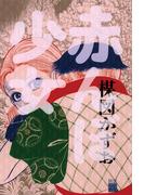 赤んぼ少女(ビッグコミックススペシャル)